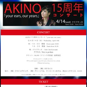 AKINO15周年コンサート「your ears, our years」