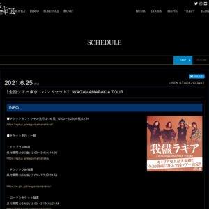 WAGAMAMARAKIA TOUR 東京公演②