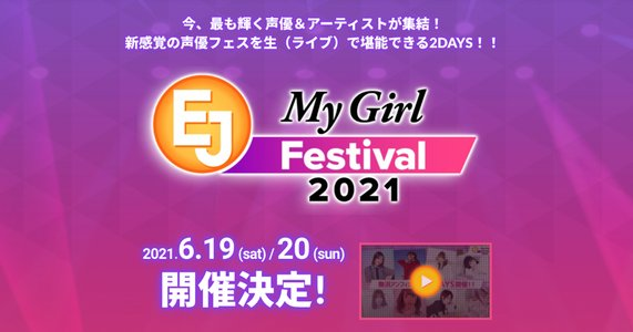 「EJ My Girl Festival 2021」【DAY1】