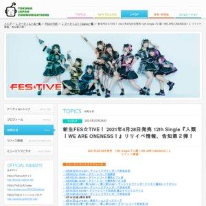 新生FES☆TIVE! 2021年4月28日発売 12th Single『人類!WE ARE ONENESS!』リリースイベント 4/13