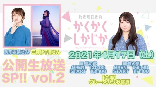 角元明日香のかくかくしかじか 「公開生放送SP!!vol.2」 昼の部