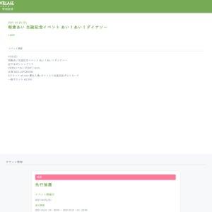 """朝倉あい生誕記念イベント """"あい!あい!ダイナソー!"""""""