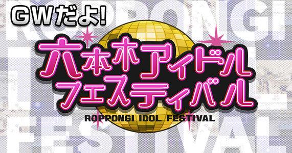 GWだよ!六本木アイドルフェスティバル【Vol.5】