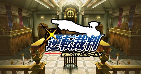 【延期】舞台 逆転裁判 ~逆転のパラレルワールド~ 5/18
