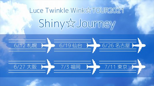 【Luce Twinkle Wink☆TOUR2021 Shiny☆Journey】仙台