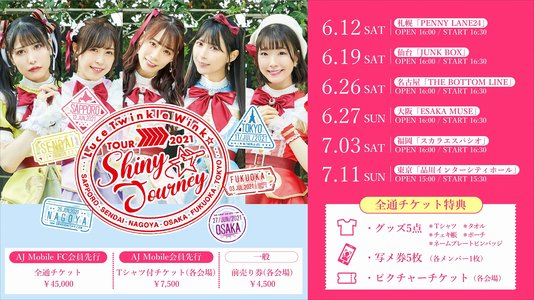 【Luce Twinkle Wink☆TOUR2021 Shiny☆Journey】名古屋