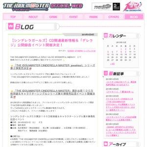 シンデレラガールズCD累計100万枚突破&キャラクターシングル第6弾発売記念イベント