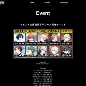 ENLIGHTRIBE(エンライトライブ)キャスト全員出演!リリース記念イベント 第2部