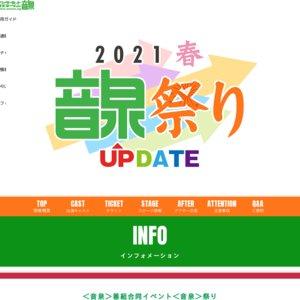 インターネットラジオステーション<音泉>祭り 2021春