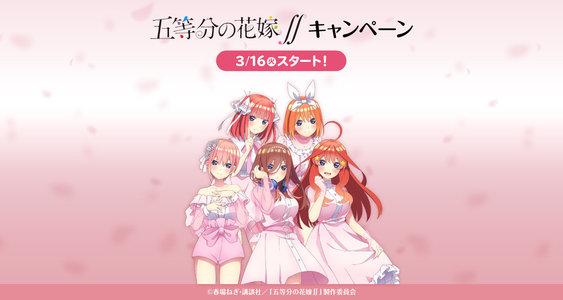 【オンライン】五等分の花嫁∬ ローソン限定オンライントークイベント