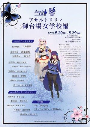 舞台「アサルトリリィ・御台場女学校編」8月25日 14:00