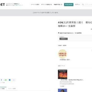 天使突抜ニ読ミ 眠ねむ&柚稀まい 生誕祭
