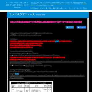 【延期】Juice=Juice 段原瑠々バースデーイベント2021 ②