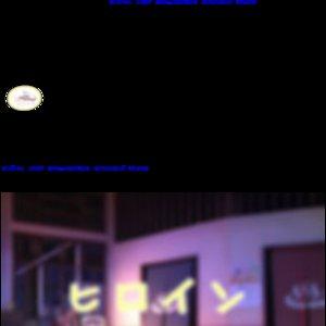 演劇ユニット100点un・チョイス!第13回公演『ヒロイン』4/23 18:30