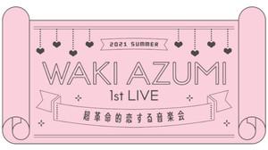 和氣あず未 1st LIVE -超革命的恋する音楽会- 昼公演