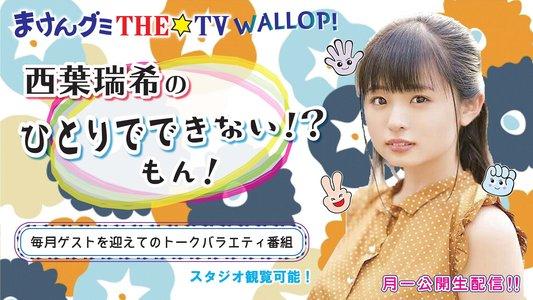 まけんグミTHE☆TV WALLOP『西葉瑞希のひとりでできない!?もん! 』 4/11