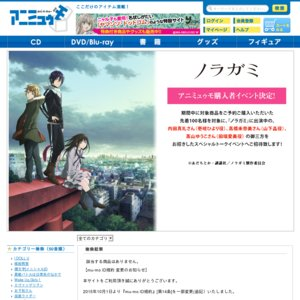 TVアニメ「ノラガミ」【DVD/Blu-ray】 アニミュゥモ購入者イベント