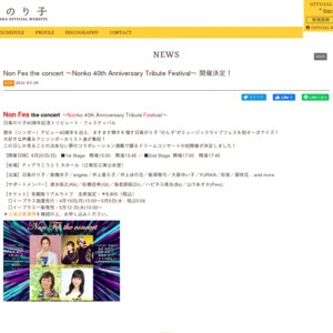 Non Fes the concert 〜Nonko 40th Anniversary Tribute Festival〜 1st Stage