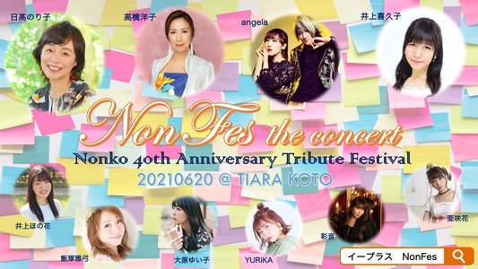 Non Fes the concert 〜Nonko 40th Anniversary Tribute Festival〜 2nd Stage