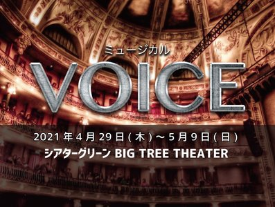 ミュージカル『VOICE』2021年4月29日(木)19:00公演※アフタートークショー有り