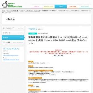 chuLa(ちゅら) 2021年5月26日(水)発売 「chula NEW SONG card(仮)」予約イベント