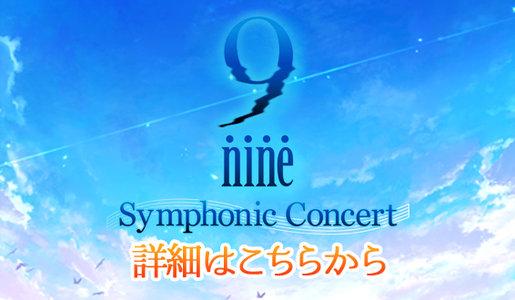9-nine- Symphonic Concert
