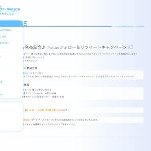 Tokyo 7th シスターズ -僕らは青空になる-『サイレント応援上映』&追加舞台挨拶