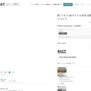 閏 -うるう- & タイトル未定 定期2マンライブ (2021/04/23)