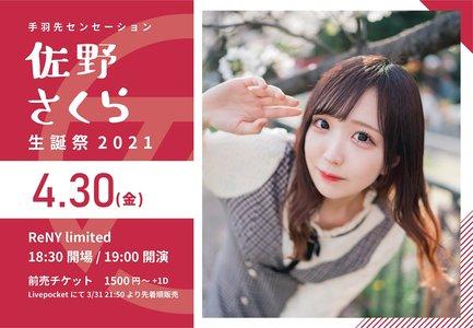 佐野さくら生誕祭2021