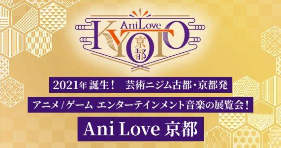 Ani Love KYOTO presents 内田彩Symphonic Concert〜en and ett〜 夜公演