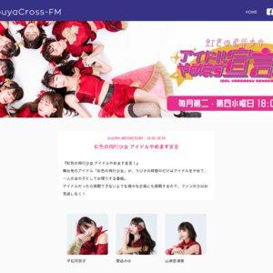 ラジオ「アイドルやめます宣言!!」第1回 公開生放送