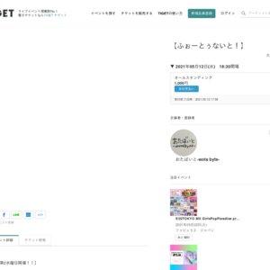 【延期】ふぉーとぅないと!(2021/5/12)
