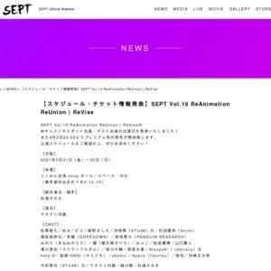 SEPT Vol.10 ReAnimation ReUnion | ReVise 5/30~ReUnion~