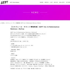 SEPT Vol.10 ReAnimation ReUnion | ReVise 5/30~ReVise~
