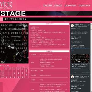 舞台『狂人のつぶやき』【B】4/14 19時