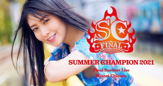 【SUMMER CHAMPION 2021 〜Minori Chihara Final Summer Live〜】8月8日