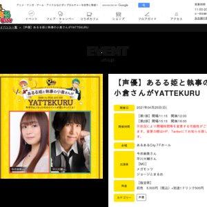 あるる姫と執事の小倉さんがYATTEKURU 第2部