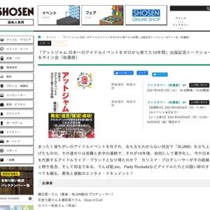 「アットジャム 日本一のアイドルイベントをゼロから育てた10年間」出版記念トークショー&サイン会