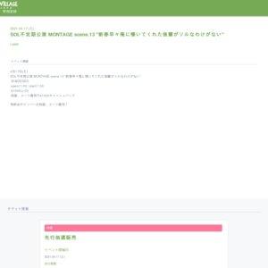 "SOL不定期公演 MONTAGE scene.13 ""新春早々俺に懐いて以下略"""