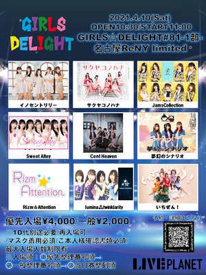 GIRLS☆DELIGHT #81 -1部-