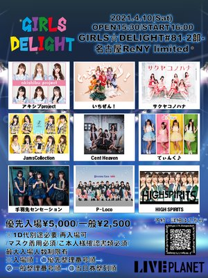 GIRLS☆DELIGHT #81 -2部-
