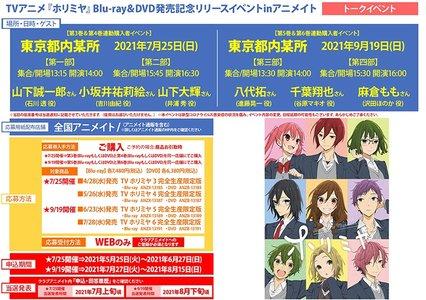 TVアニメ『ホリミヤ』Blu-ray&DVD発売記念リリースイベントinアニメイト【第三部】