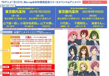 TVアニメ『ホリミヤ』Blu-ray&DVD発売記念リリースイベントinアニメイト【第四部】