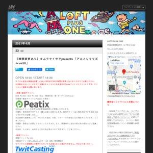 【時間変更】キムラケイサクpresents 「アニメンタリズムvol.01」