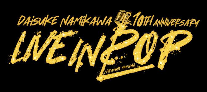 "Kiramune Presents Daisuke Namikawa 10th Anniversary ""LIVE IN POP"" 7月18日"