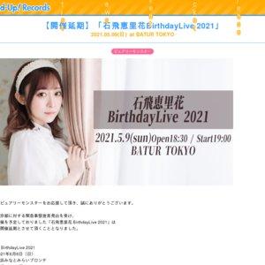 【延期】石飛恵里花 BirthdayLive 2021
