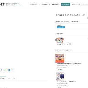 まんまる☆アイドルステージ vol.46