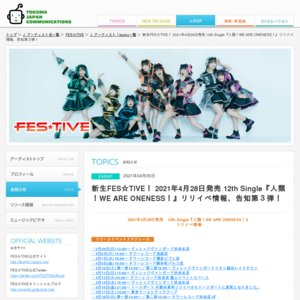 新生FES☆TIVE! 2021年4月28日発売 12th Single『人類!WE ARE ONENESS!』リリースイベント 4/29 第一部