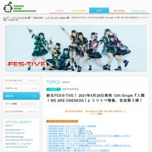 新生FES☆TIVE! 2021年4月28日発売 12th Single『人類!WE ARE ONENESS!』リリースイベント 5/1 第二部