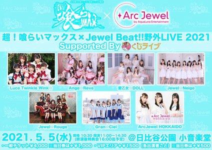 超!喰らいマックス×Jewel Beat!!野外LIVE 2021 Supported By くじライブ